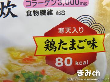 DHC発芽玄米雑炊鶏卵味
