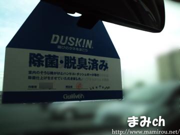 除菌・脱臭終了のプレート ガリバー中古車とダスキン