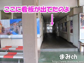 小樽観光船乗り場の通路