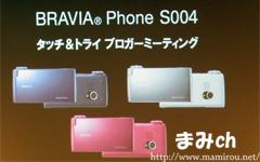【新携帯 BRAVIA s004ミーティングキャプチャ】
