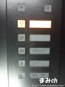 六本木ヒルズ エレベーターパネル