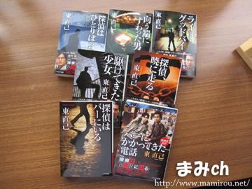 ススキノ探偵シリーズ本