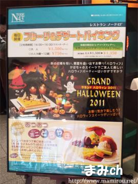 札幌グランドホテル デザートバイキング