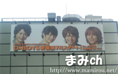 D-BOYS BE AMBITIOUS 看板
